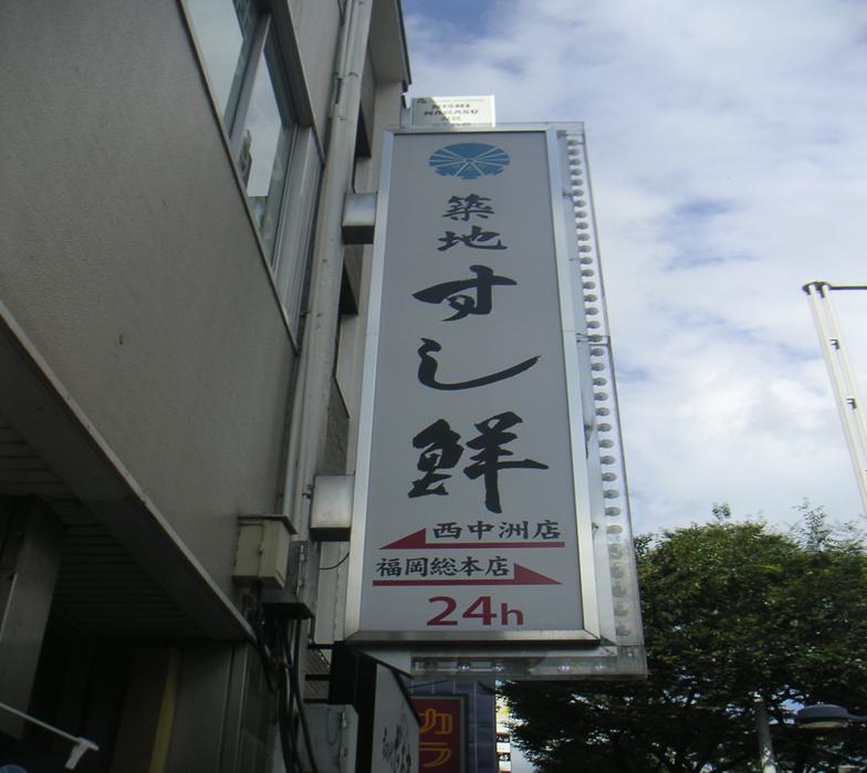 築地すし鮮 西中洲店